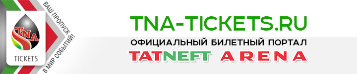 Купи билет на tna-tickets.ru
