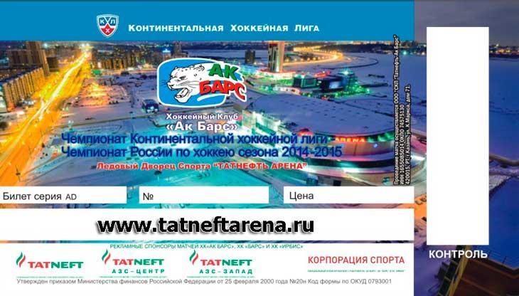 Купить билет на хоккей | ТАТНЕФТЬ АРЕНА